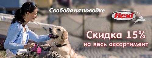 СКИДКА 15% НА РУЛЕТКИ FLEXI