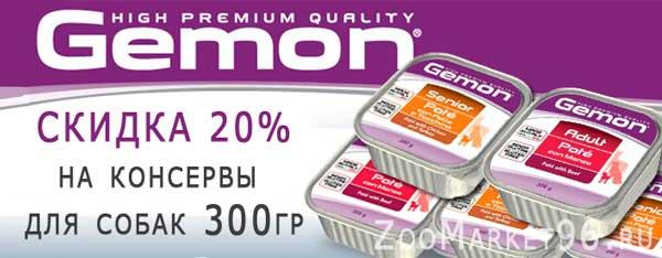Скидка 20% на консервы Gemon