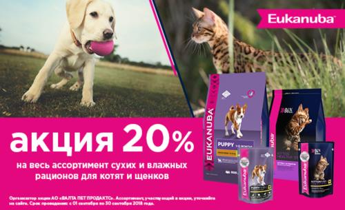 Скидка 20% на корма для котят и щенков Eukanuba