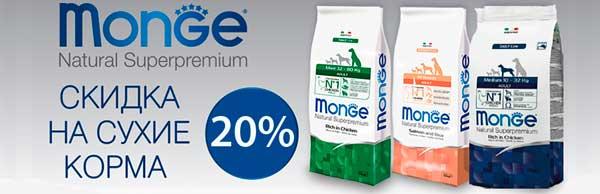 Скидка 20% на корма для собак Monge!