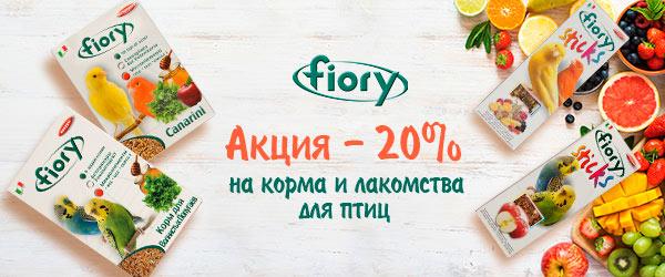 Скидка 20% на корма и лакомства для птиц Fiory