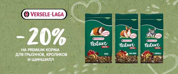 Скидка 20% на корм для грызунов Versele-laga Nature Original!