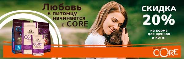 Скидка 20% на корма Wellness Core для котят и щенков!