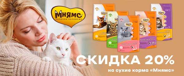 Скидка 20% на корма для кошек Мнямс