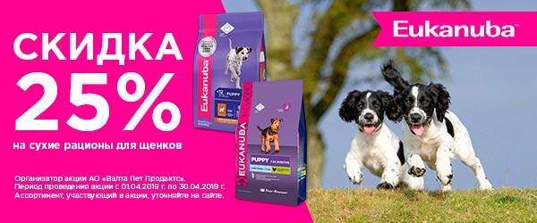 Скидка 25% на сухие корма для щенков Eukanuba™ !