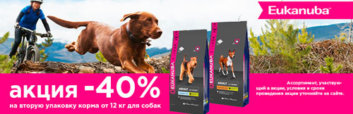 Скидка 40% на вторую упаковку корма eukanuba
