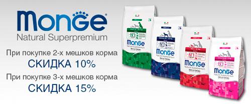 Скидка до 15% на корма Monge!