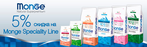 Корма для собак Monge Speciality Line со скидкой 5%