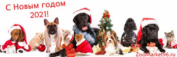 С Новым годом от ZooMarket96.ru